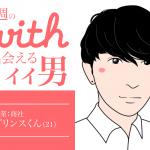 今週のwith(ウィズ)で出会えるイイ男〜プリンスくん21歳〜
