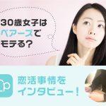 30歳女子のペアーズ恋活事情は?20人と出会った女性にインタビュー!