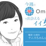 今週のOmiaiで出会えるイイ女〜テニスちゃん29歳〜