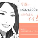今週のマッチブックで出会えるイイ女〜お酒大好きスリリングちゃん27歳〜
