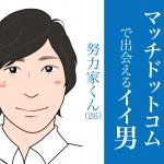 今週のMatch.com(マッチドットコム)で出会えるイイ男~努力家くん26歳~