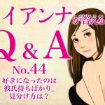 【Q &A:byトイアンナ】好きになったのは彼氏持ちばかり。見分け方は?