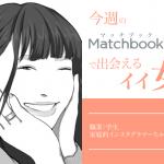 今週のマッチブックで出会えるイイ女〜家庭的インスタグラマーちゃん22歳〜