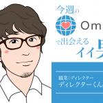 今週のOmiaiで出会えるイイ男~ディレクターくん35歳~