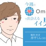 今週のOmiaiで出会えるイイ男~淳平くん32歳~