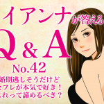 【Q &A:byトイアンナ】婚期逃しそうだけどセフレが本気で好き!これって諦めるべき?