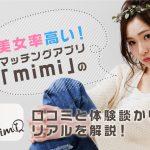 mimiは美女率高い?!メンクイの僕が「mimi」を登録して口コミと体験談から徹底解説!