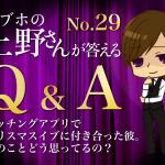 【Q &A:byラブホの上野さん】マッチングアプリでクリスマスイブに付き合った彼。私のことどう思ってるの?