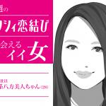 今週のゼクシィ恋結びで出会えるイイ女〜清楚系八方美人ちゃん28歳〜
