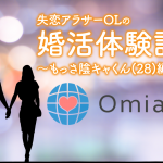 失恋アラサーOLのOmiai婚活体験記!〜もっさ陰キャくん28歳〜