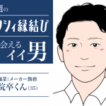 今週のゼクシィ縁結びで出会えるイイ男〜院卒くん35歳〜