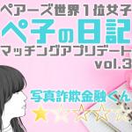 ペアーズ世界1位女子ぺ子のマッチングアプリデート日記vol3写真詐欺金融くん★☆☆☆☆