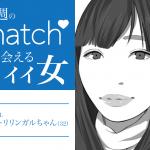 今週のMatch.com(マッチドットコム)で出会えるイイ女〜童顔トリリンガルちゃん32歳〜