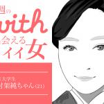 今週のwithで出会えるイイ女〜無村架純ちゃん21歳〜