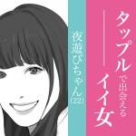 今週のタップル誕生で出会えるイイ女〜夜遊びちゃん22歳〜