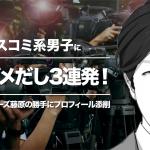 マスコミ系男子にダメ出し3連発!ペアーズ藤原のプロフィール添削!