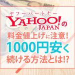 ヤフーパートナーの料金値上げに注意!1000円安く続ける方法とは?!