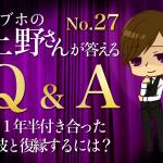 【Q &A:byラブホの上野さん】1年半付き合った彼と復縁するには?