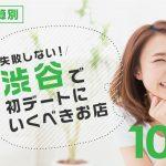 【予算別】初デートにつかえる!渋谷のオススメのお店10選