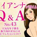 【Q &A:byトイアンナ】モテる年下の彼を振り向かせるにはどうしたらいいの?