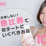 【予算別】初デートで失敗しない!恵比寿のオススメ店10選