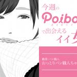 今週のPoiboy(ポイボーイ)で出会えるイイ女~おっとりパン職人ちゃん25歳~