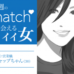 今週のMatch.com(マッチドットコム)で出会えるイイ女〜ギャップちゃん30歳〜
