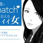 今週のMatch.com(マッチドットコム)で出会えるイイ女〜インドアちゃん29歳〜