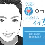 今週のOmiaiで出会えるイイ女~映画ちゃん33歳~