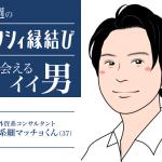 今週のゼクシィ縁結びで出会えるイイ男〜外資系細マッチョくん37歳〜