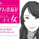 今週のゼクシィ恋結びで出会えるイイ女〜ぷにちゃん28歳〜