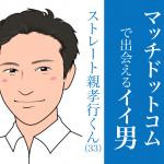 今週のMatch.com(マッチドットコム)で出会えるイイ男~ストレート親孝行くん33歳~