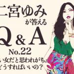 【Q &A:by二宮ゆみ】軽い女だと思われがち。どうすればいいの?