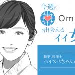 今週のOmiaiで出会えるイイ女~ハイスぺちゃん29歳~
