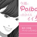 今週のポイボーイで出会えるイイ女〜マッシュちゃん23歳〜