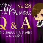 【Q &A:byラブホの上野さん】初めては彼氏じゃなきゃ嫌!これって変?