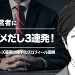 経営者にダメだし3連発!ペアーズ藤原勝手にプロフィール添削!