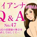 【Q &A:byトイアンナ】彼氏の清潔感の無さを直してほしくて…。