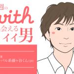 今週のwith(ウィズ)で出会えるイイ男!~グローバル系藤ヶ谷くん28歳~
