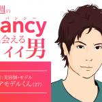 今週のPancy(パンシー)で出会えるイイ男〜ヘアモデルくん27歳〜