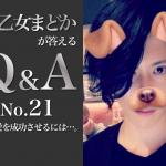 【Q &A:by早乙女まどか】略奪愛を成功させるには…。