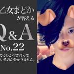【Q &A:by早乙女まどか】何でカレが付き合ってくれているのか分かりません。
