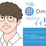 今週のOmiaiで出会えるイイ男~ハーフ系広告代理店くん30歳~