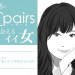 今週のペアーズで出会えるイイ女〜ドジっ子系ショップ店員ちゃん24歳〜