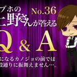 【Q &A:byラブホの上野さん】気になるカノジョの前では普段通りに振舞えません…。