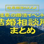 【岐阜婚活のススメ】岐阜の婚活イベント、結婚相談所まとめ