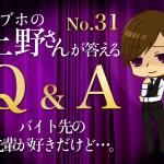 【Q &A:byラブホの上野さん】バイト先の先輩が好きだけど…。