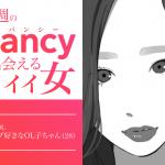 今週のPancy(パンシー)で出会えるイイ女〜ドライブ好きなOL子ちゃん28歳〜