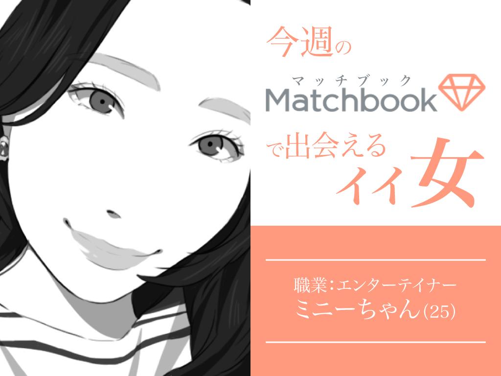 今週のマッチブックで出会えるイイ女 More Than ミニーちゃん25歳