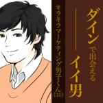 今週のDineで出会えるイイ男〜キラキラマーケティング男子くん〜